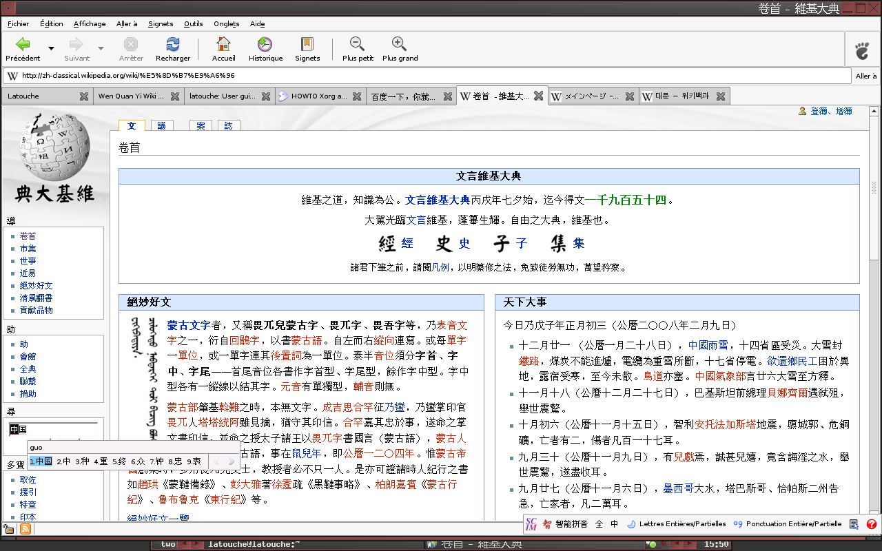 latouche: Chinese support for Gentoo Linux